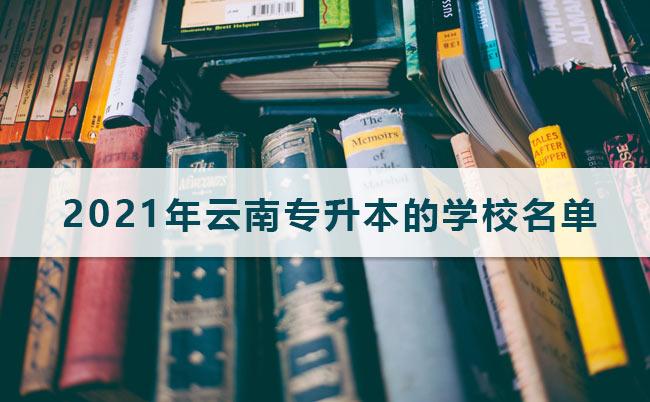 2021年云南专升本的学校名单