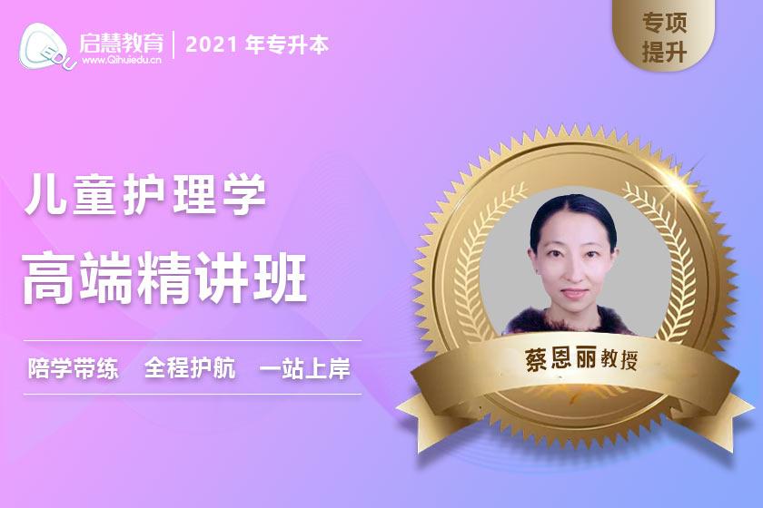 2021年云南统招专升本精讲课《儿科护理学》