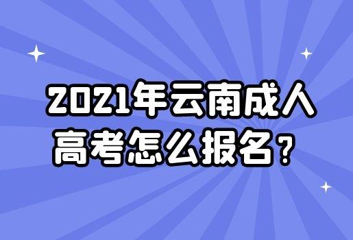 2021年云南成人高考怎么报名?