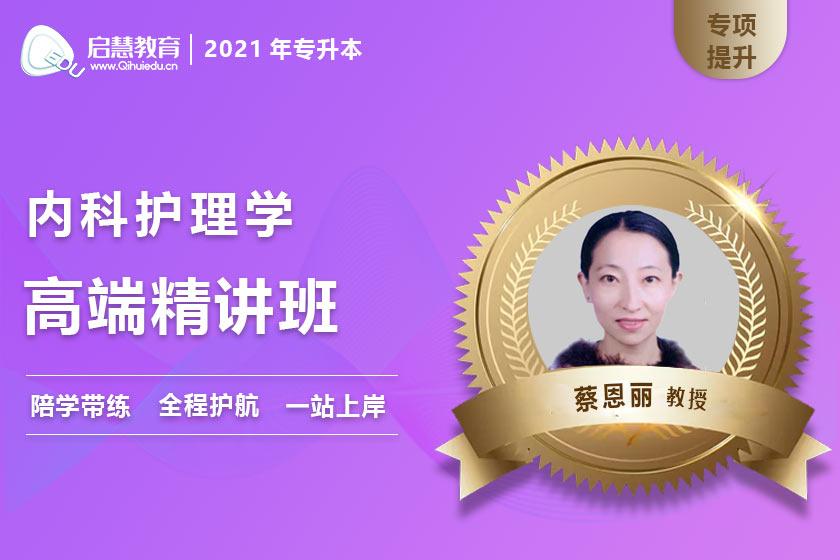 2021年云南统招专升本精讲课《内科护理学》