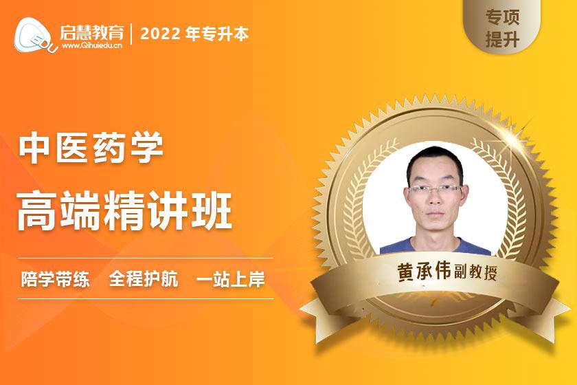 2022年云南统招专升本精讲课《中医药学》