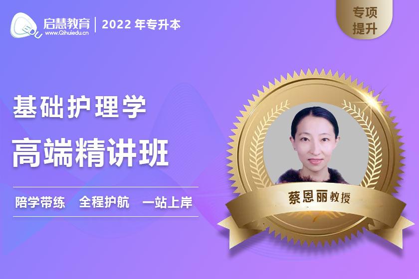 2022年云南统招专升本精讲课《基础护理学》