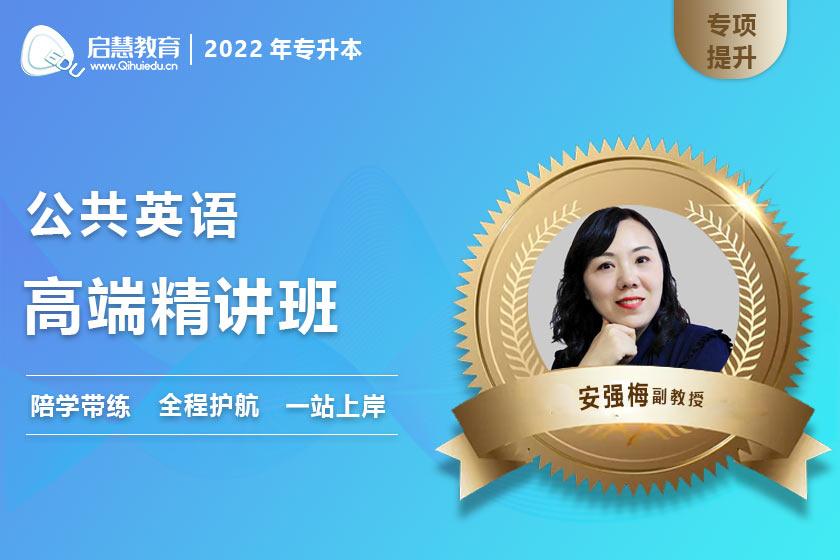 2022年云南统招专升本精讲课《公共英语》