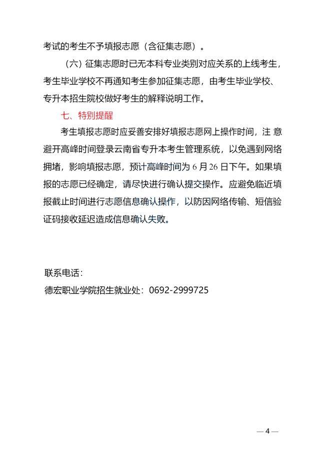 云南省2021年德宏州及滞留瑞丽市考生普通高校专升本考试成绩公布、网上填报志愿考生须知