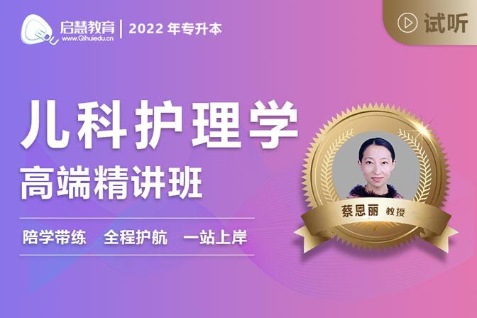 2022年云南统招专升本精讲课《儿科护理学》