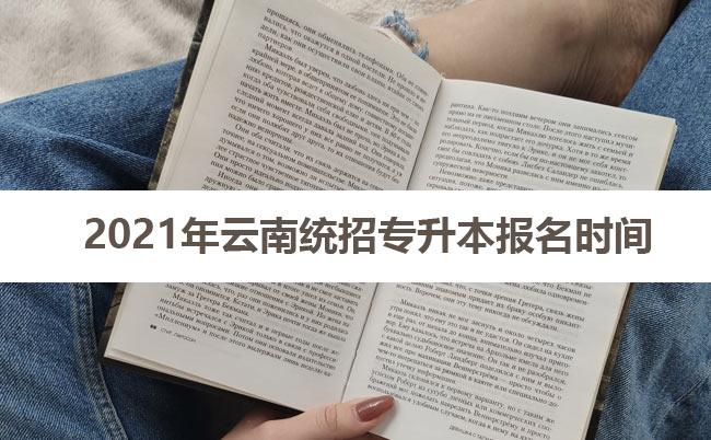 2021年云南统招专升本报名时间