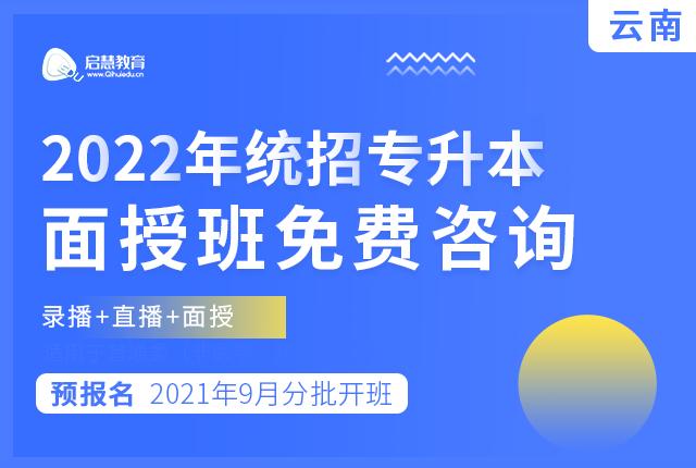 2022年云南普通专升本面授班免费咨询