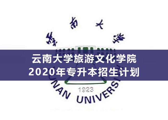 云南大学旅游文化学院2020年专升本招生计划