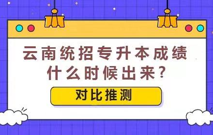 2021年云南统招专升本成绩什么时候出来?