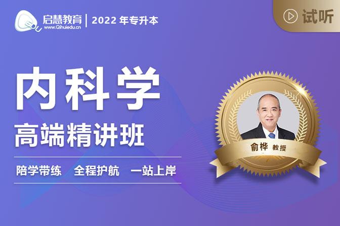 2022年云南统招专升本精讲课《内科学》
