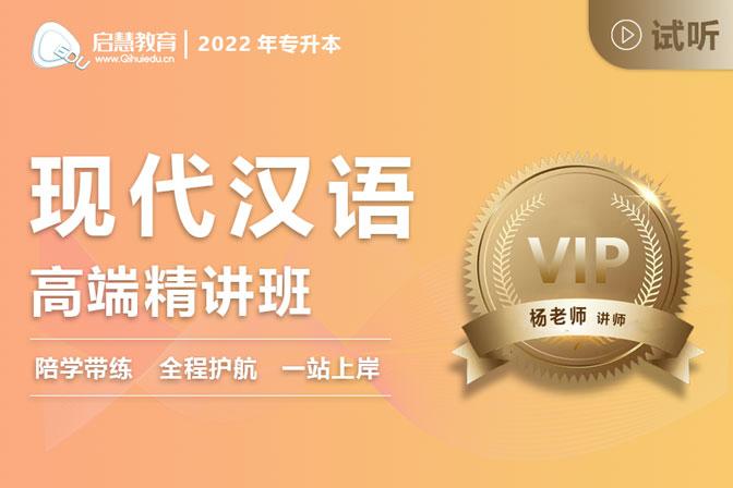 2022年云南统招专升本精讲课《现代汉语》