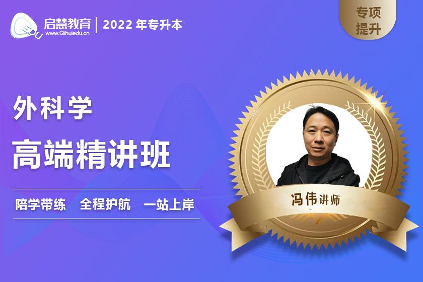 2022年云南统招专升本精讲课《外科学》