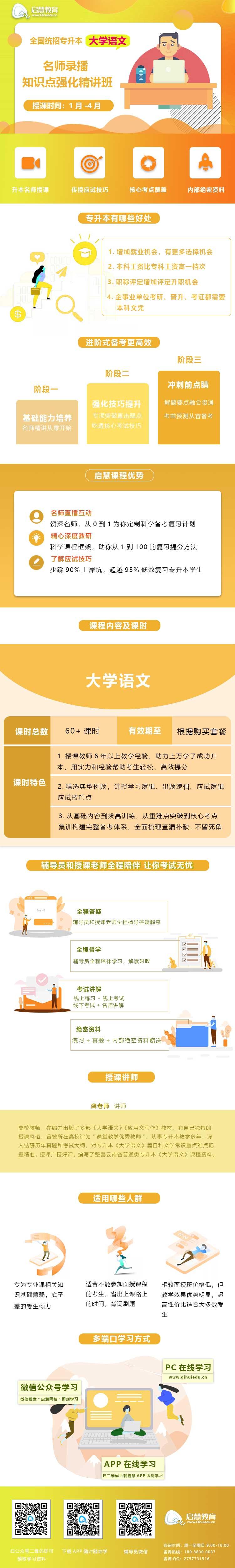 2021年云南统招专升本精讲课《大学语文》