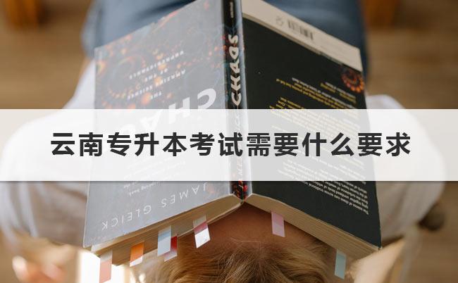 云南专升本考试需要什么要求?