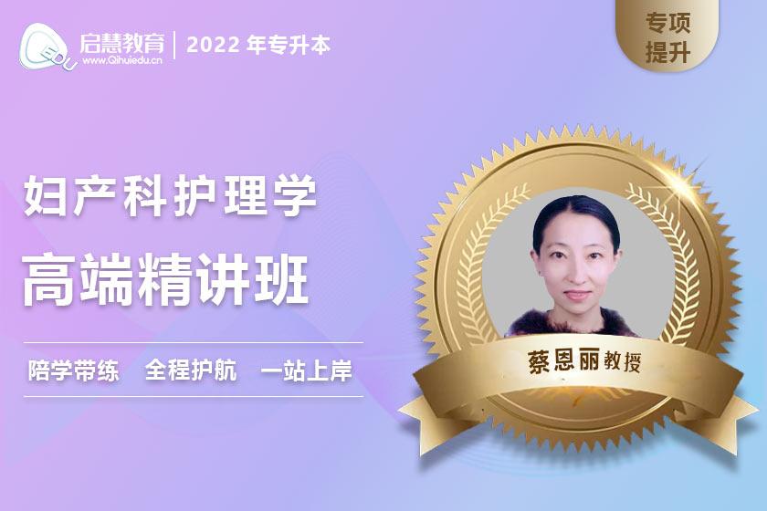 2022年云南统招专升本精讲课《妇产科护理学》