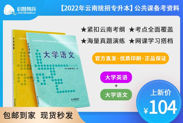 2022云南专升本文科教材《公共英语》+《大学语文》