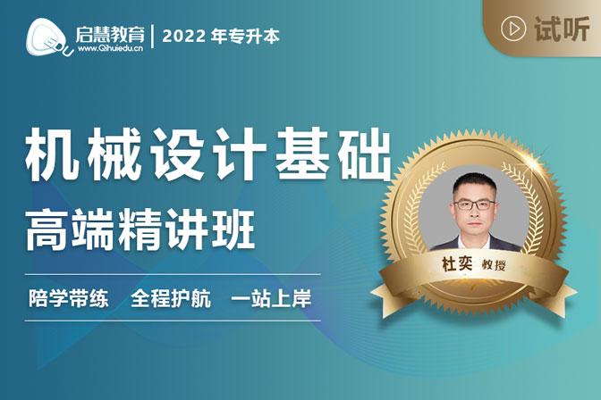 2022年云南统招专升本精讲课《机械设计基础》