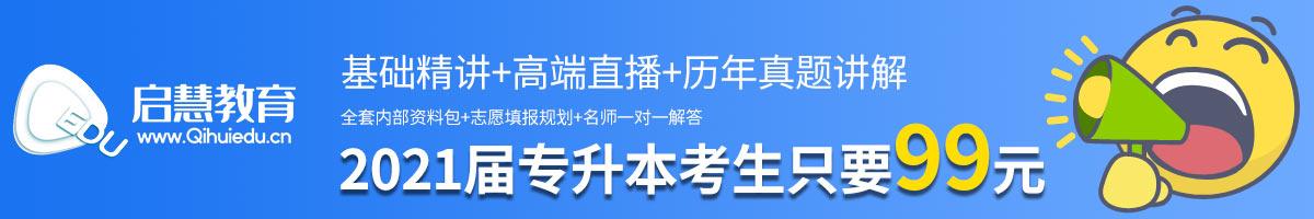 2021年云南省普通专升本保过班开班计划