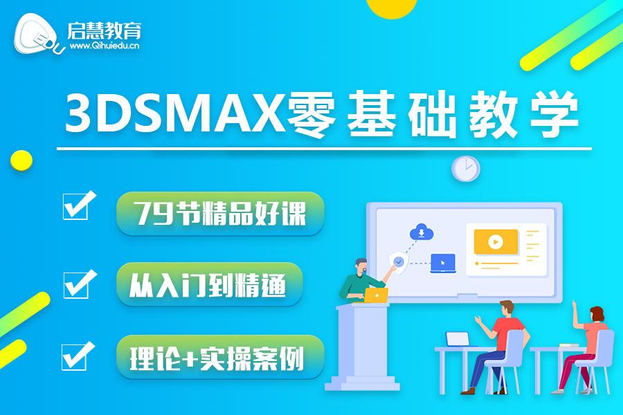 AUTODESK 3DS MAX基础与实战技巧教程视频