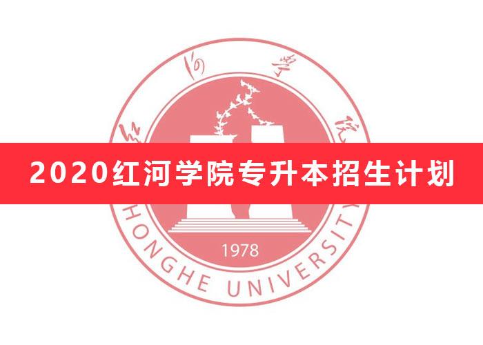 2020红河学院专升本招生计划