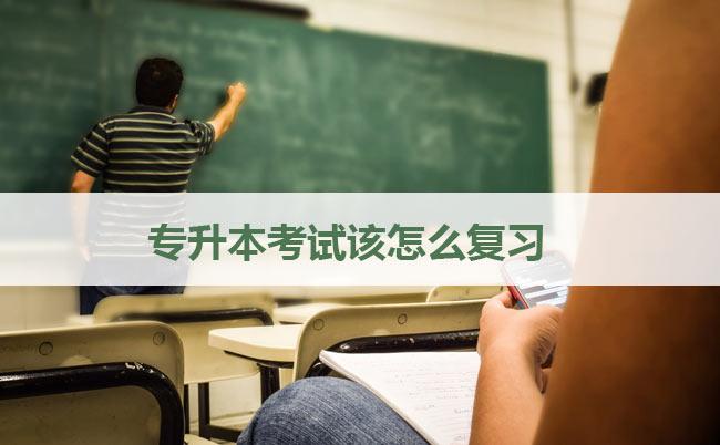 专升本考试该怎么复习