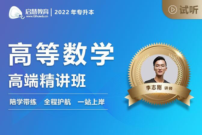 2022年云南统招专升本精讲课《高等数学》