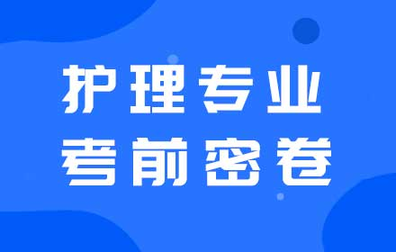 2021年云南普通专升本《护理》考前密卷A1型题