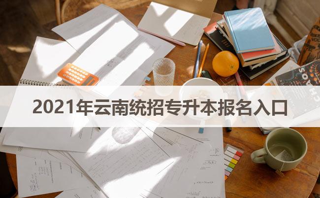 2021年云南统招专升本报名入口
