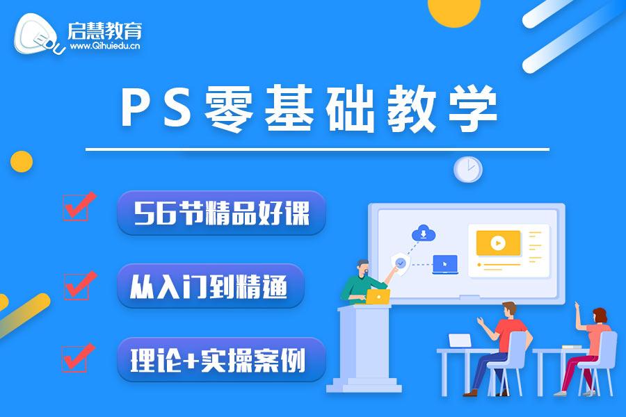 PS2020基础与实战技巧全套课程