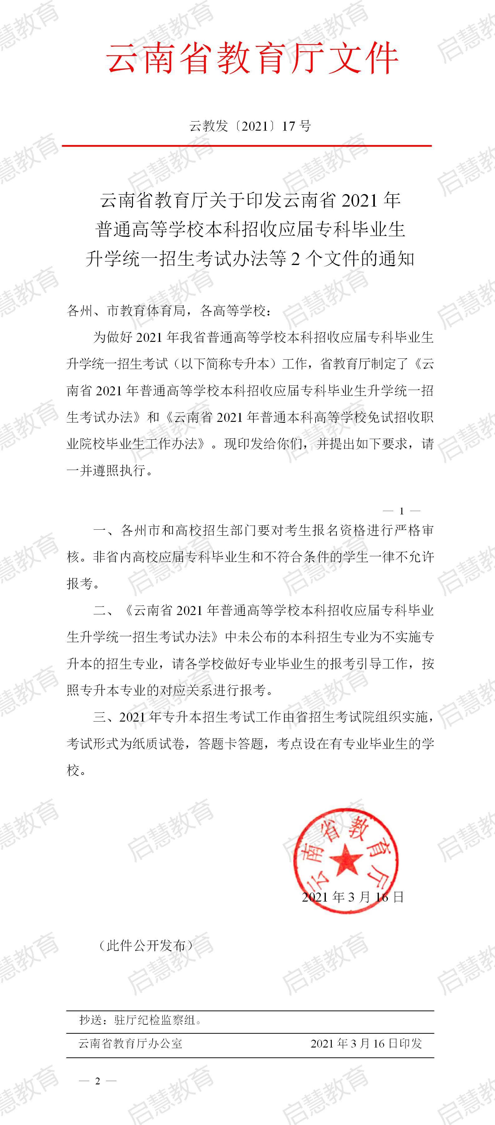 云南省教育厅关于印发云南省2021年普通高等学校本科招收应届毕业生升学统一招生考试办法等2个文件的通知