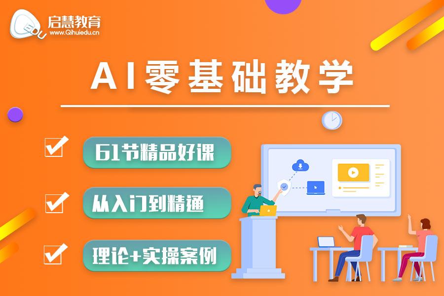 AI基础教程与实战技巧