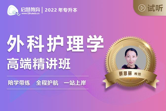 2022年云南统招专升本精讲课《外科护理学》