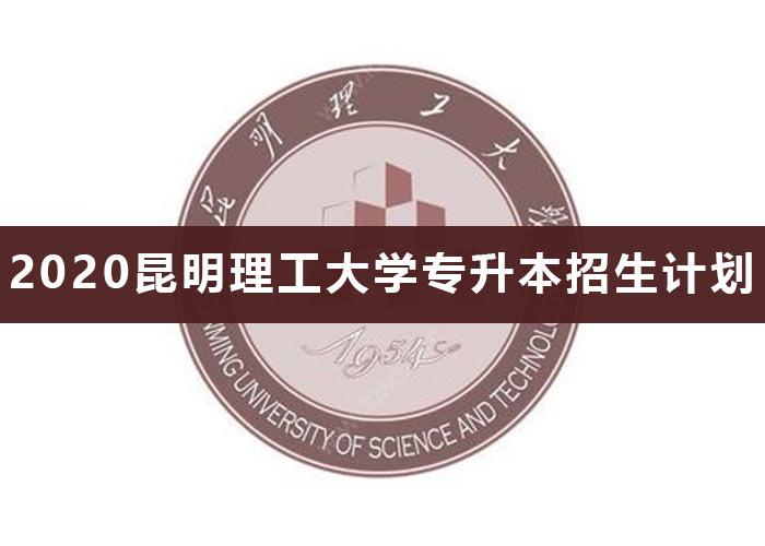 2020年昆明理工大学专升本招生计划专业