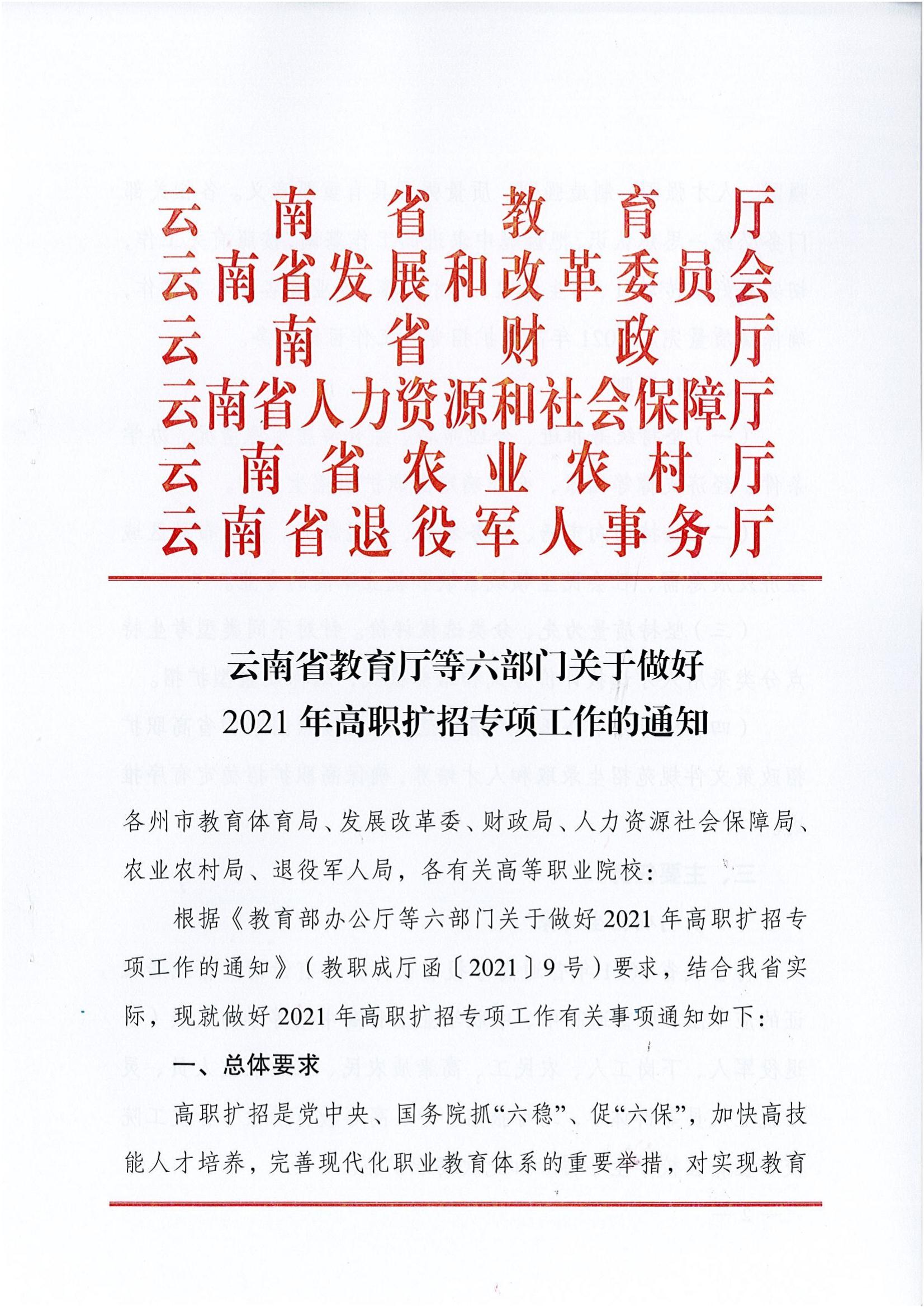 云南省教育厅发布2021年高职扩招文件