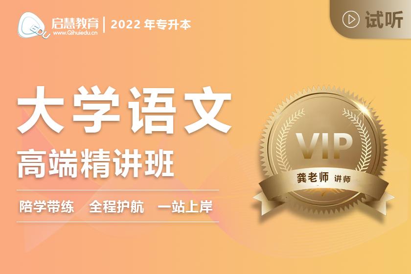 2022年云南统招专升本精讲课《大学语文》