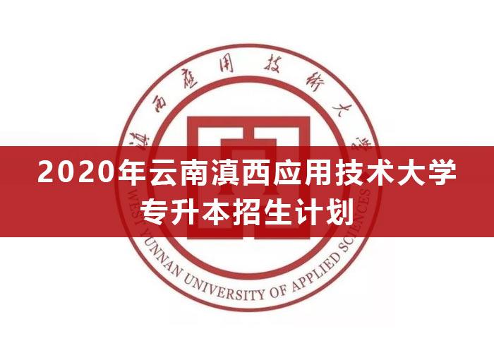 2020年云南滇西应用技术大学专升本招生计划