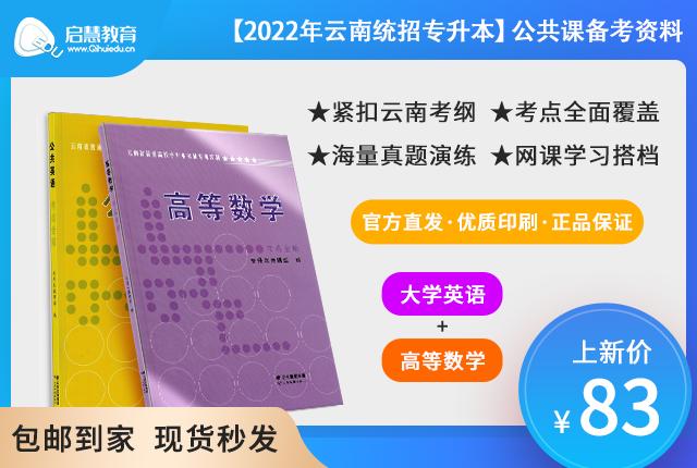 2022云南专升本理综教材《公共英语》+《高等数学》